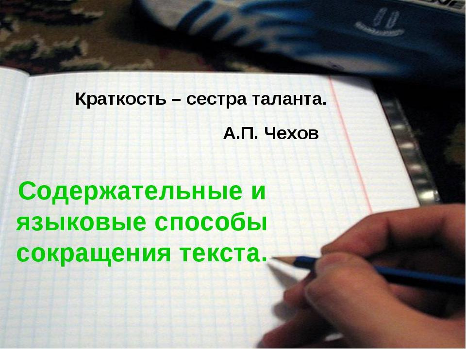 Краткость – сестра таланта. А.П. Чехов Содержательные и языковые способы сокр...
