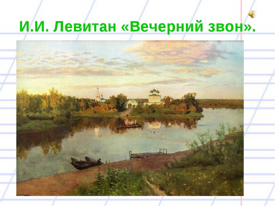 И.И. Левитан «Вечерний звон».