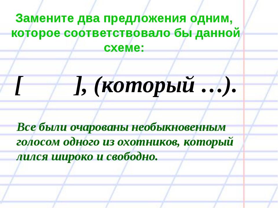 Замените два предложения одним, которое соответствовало бы данной схеме: [ ],...