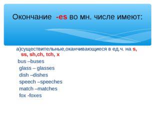 а)существительные,оканчивающиеся в ед.ч. на s, ss, sh,ch, tch, x bus –buses g