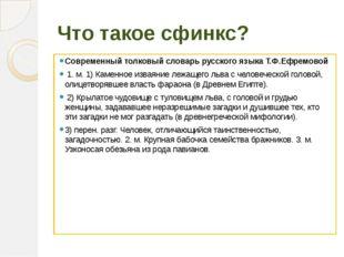 Что такое сфинкс? Современный толковый словарь русского языка Т.Ф.Ефремовой 1