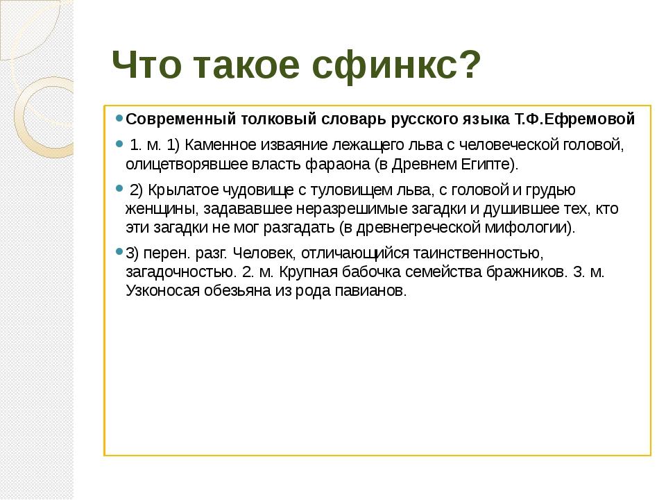 Что такое сфинкс? Современный толковый словарь русского языка Т.Ф.Ефремовой 1...