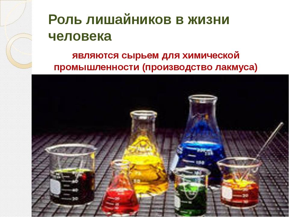 Роль лишайников в жизни человека являются сырьем для химической промышленност...