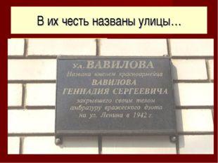 В их честь названы улицы… Вавилов Геннадий Сергеевич (1923-1942) — красноарме