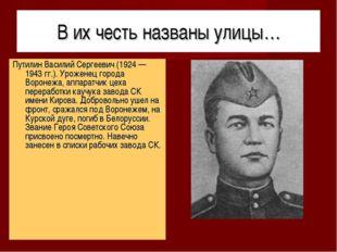 В их честь названы улицы… Путилин Василий Сергеевич (1924 — 1943 гг.). Урожен