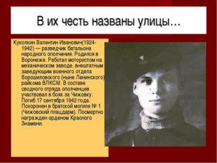 В их честь названы улицы… Куколкин Валентин Иванович(1924-1942) — разведчик б