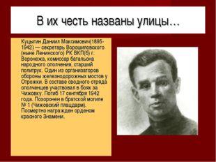 В их честь названы улицы… Куцыгин Даниил Максимович(1895-1942) — секретарь Во