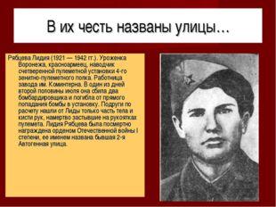 В их честь названы улицы… Рябцева Лидия (1921 — 1942 гг.). Уроженка Воронежа,