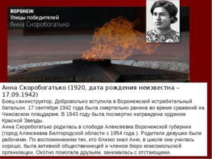 Анна Скоробогатько (1920, дата рождения неизвестна – 17.09.1942) Боец-санинст