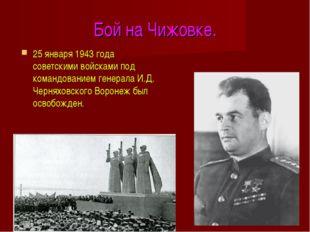 Бой на Чижовке. 25 января 1943 года советскими войсками под командованием ген