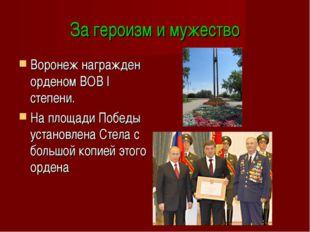 За героизм и мужество Воронеж награжден орденом ВОВ I степени. На площади Поб
