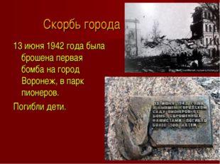 Скорбь города 13 июня 1942 года была брошена первая бомба на город Воронеж, в
