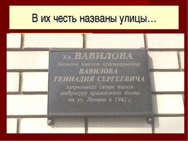 В их честь названы улицы… Вавилов Геннадий Сергеевич (1923-1942) — красноарме...