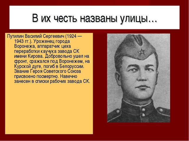 В их честь названы улицы… Путилин Василий Сергеевич (1924 — 1943 гг.). Урожен...