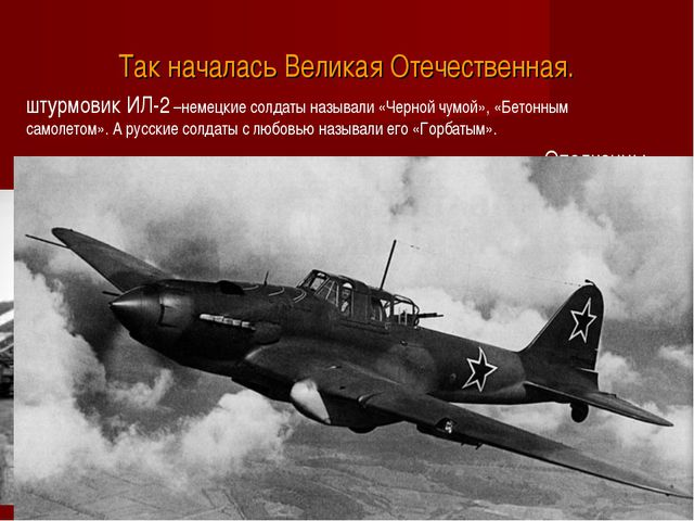 « Ополченцы» « Катюша» Так началась Великая Отечественная. штурмовик ИЛ-2 –не...