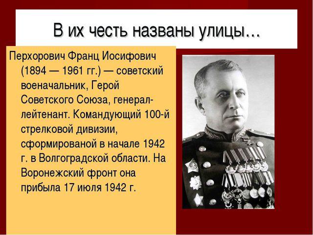 В их честь названы улицы… Перхорович Франц Иосифович (1894 — 1961 гг.) — сове...