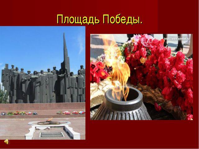 Площадь Победы.
