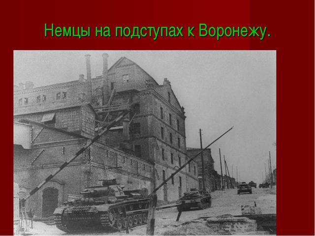 Немцы на подступах к Воронежу.