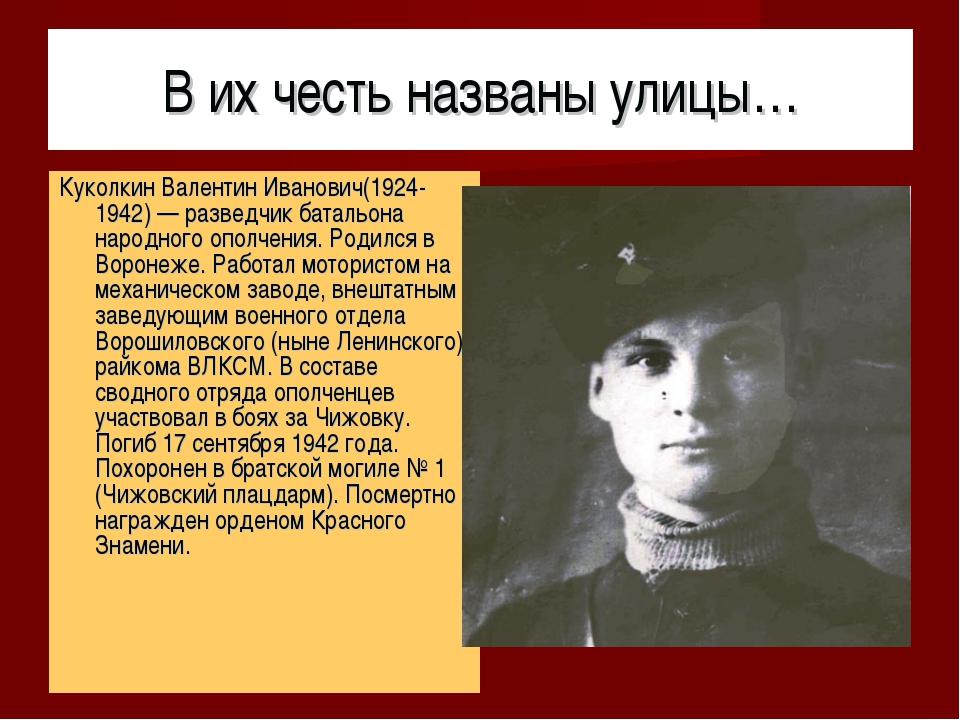 В их честь названы улицы… Куколкин Валентин Иванович(1924-1942) — разведчик б...
