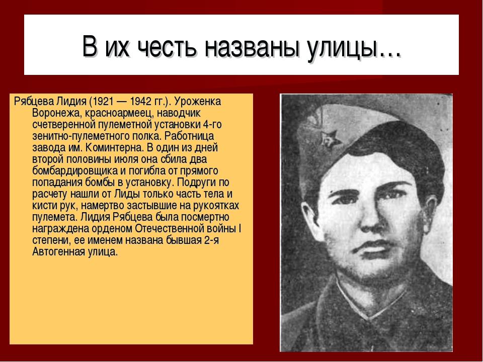 В их честь названы улицы… Рябцева Лидия (1921 — 1942 гг.). Уроженка Воронежа,...