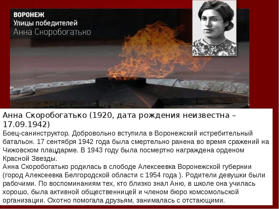 Анна Скоробогатько (1920, дата рождения неизвестна – 17.09.1942) Боец-санинст...
