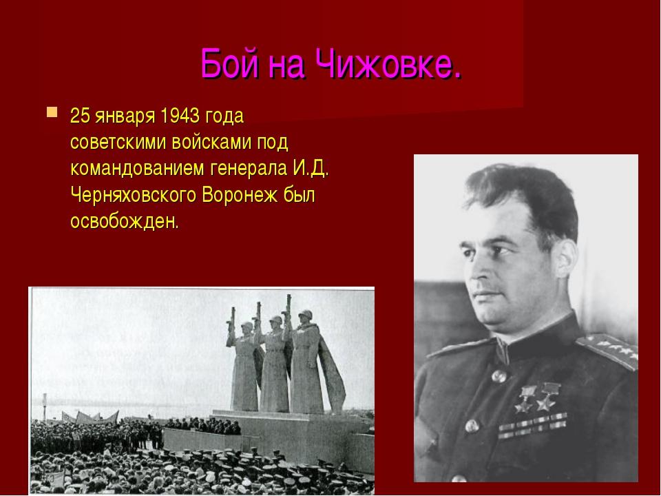 Бой на Чижовке. 25 января 1943 года советскими войсками под командованием ген...
