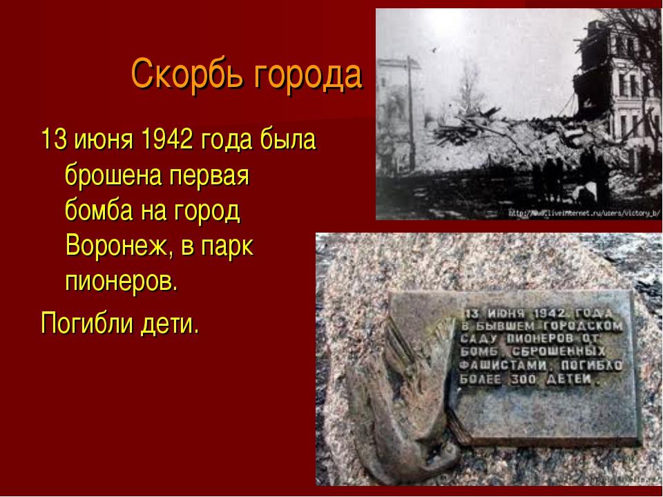 Скорбь города 13 июня 1942 года была брошена первая бомба на город Воронеж, в...