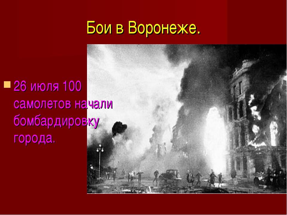 Бои в Воронеже. 26 июля 100 самолетов начали бомбардировку города.