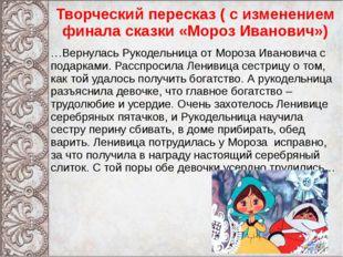 Творческий пересказ ( с изменением финала сказки «Мороз Иванович») …Вернулась