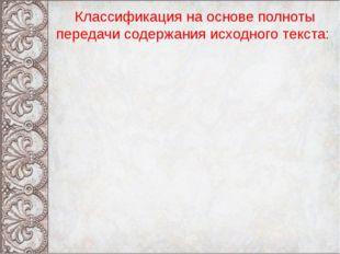 Классификация на основе полноты передачи содержания исходного текста: