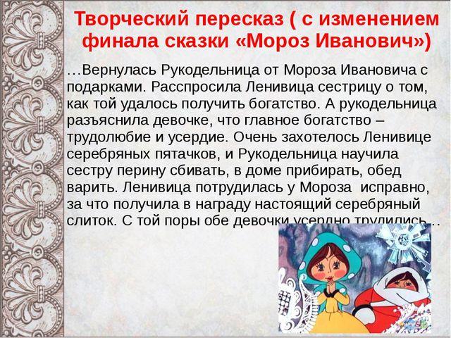 Творческий пересказ ( с изменением финала сказки «Мороз Иванович») …Вернулась...