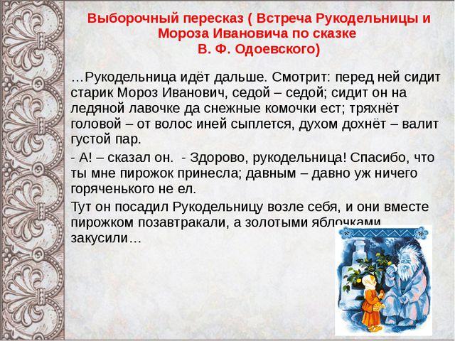 Выборочный пересказ ( Встреча Рукодельницы и Мороза Ивановича по сказке В. Ф....