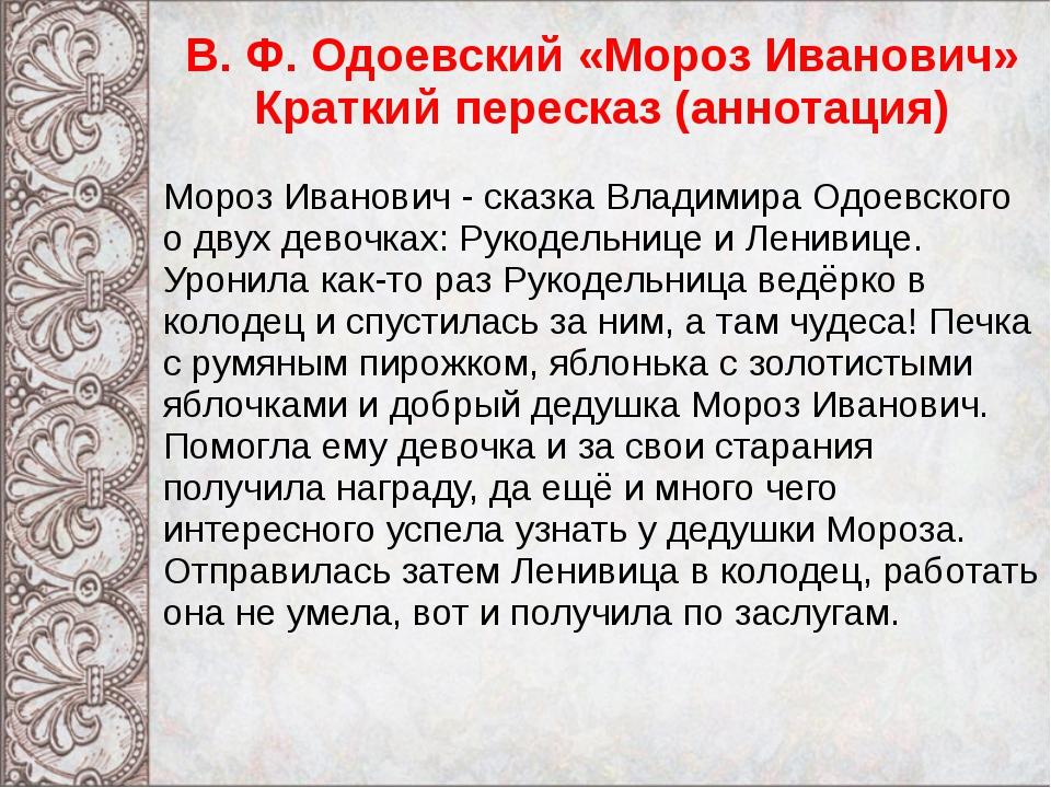 В. Ф. Одоевский «Мороз Иванович» Краткий пересказ (аннотация) Мороз Иванович...
