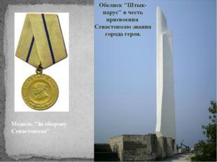 """Медаль """"За оборону Севастополя"""" Обелиск """"Штык-парус"""" в честь присвоения Севас"""