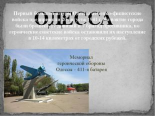 ОДЕССА Первый большой штурм Одессы немецко-фашистские войска предприняли 20 а