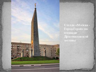 Стелла «Москва - Город-Герой» на площади Дрогомиловской заставы