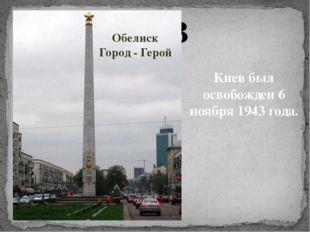 КИЕВ Обелиск Город - Герой Киев был освобожден 6 ноября 1943 года.