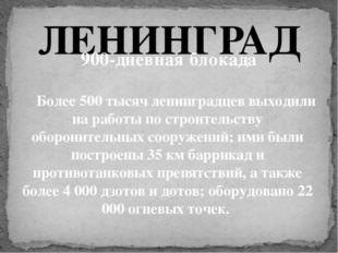 ЛЕНИНГРАД 900-дневная блокада Более 500 тысяч ленинградцев выходили на работ
