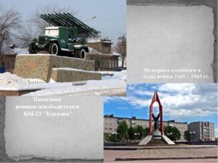 """Памятник воинам-освободителям БМ-13 """"Катюша"""" Мемориал погибшим в годы войны 1"""