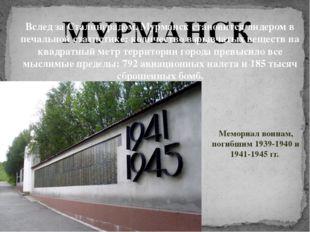 МУРМАНСК Вслед за Сталинградом, Мурманск становится лидером в печальной стати