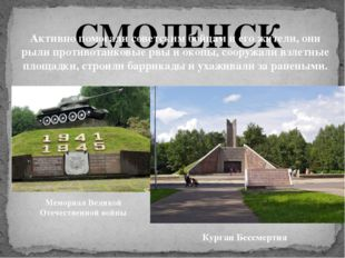 СМОЛЕНСК Активно помогали советским бойцам и его жители, они рыли противотанк