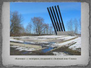 «Катюша» — мемориал, входящий в «Зелёный пояс Славы»