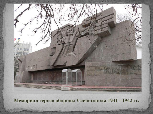 Мемориал героев обороны Севастополя 1941 - 1942 гг.