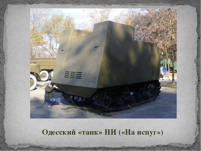 Одесский «танк» НИ («На испуг»)