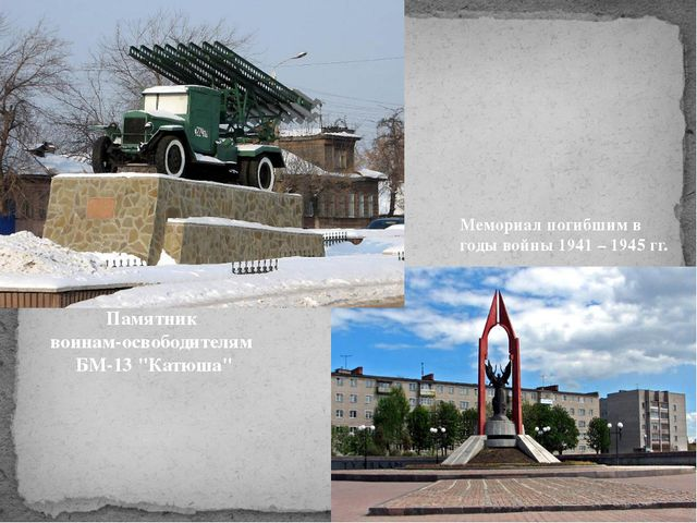"""Памятник воинам-освободителям БМ-13 """"Катюша"""" Мемориал погибшим в годы войны 1..."""