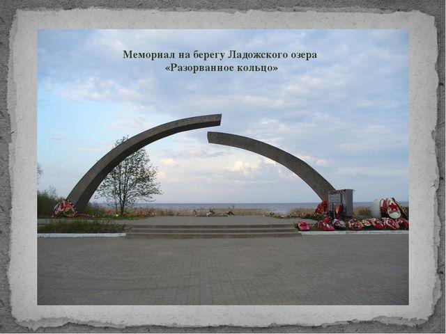 Мемориал на берегу Ладожского озера «Разорванное кольцо»