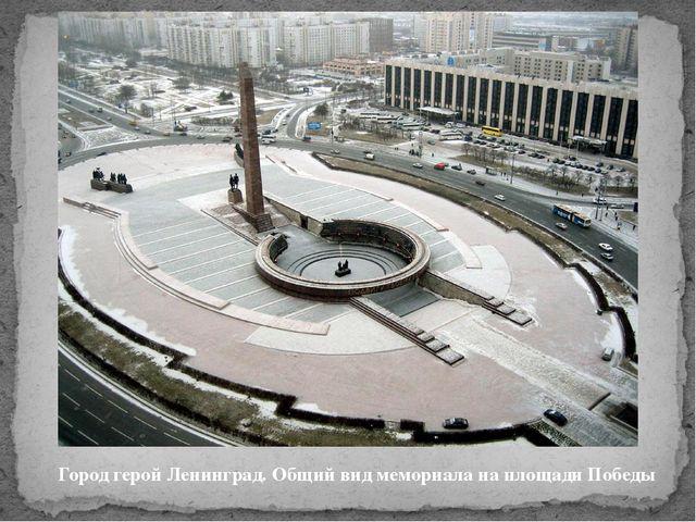 Город герой Ленинград. Общий вид мемориала на площади Победы