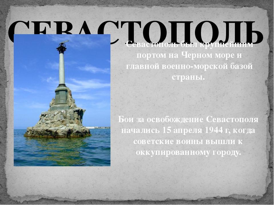 СЕВАСТОПОЛЬ Севастополь был крупнейшим портом на Черном море и главной военно...