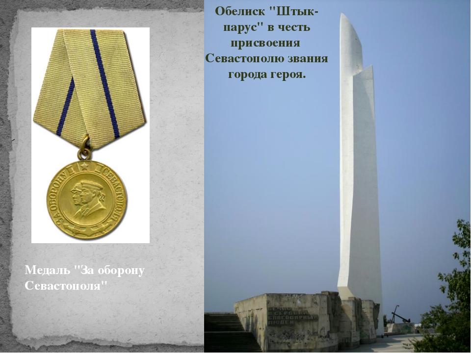 """Медаль """"За оборону Севастополя"""" Обелиск """"Штык-парус"""" в честь присвоения Севас..."""