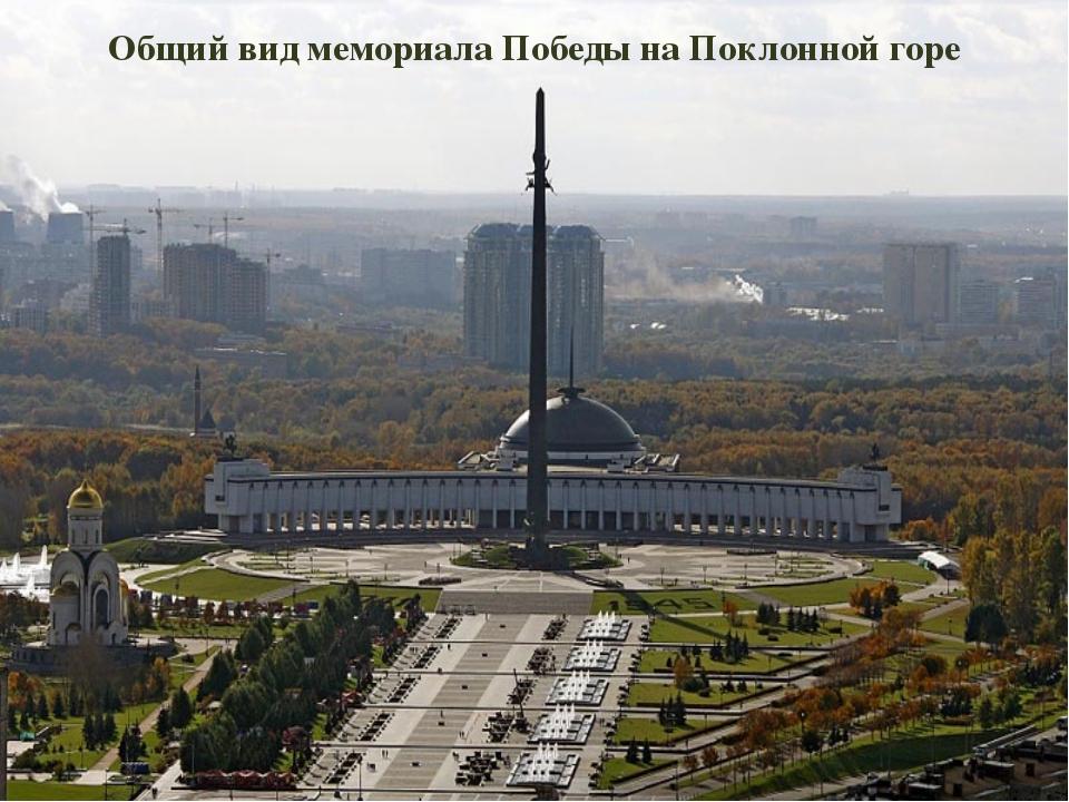 Общий вид мемориала Победы на Поклонной горе